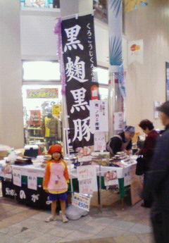 中央駅一番街出店1