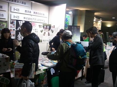 アグリフードEXPO大阪3