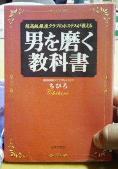 男を磨く教科書