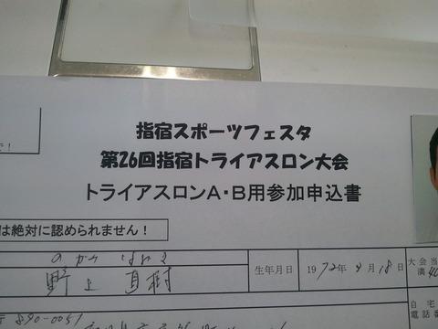トライアスロン申込書