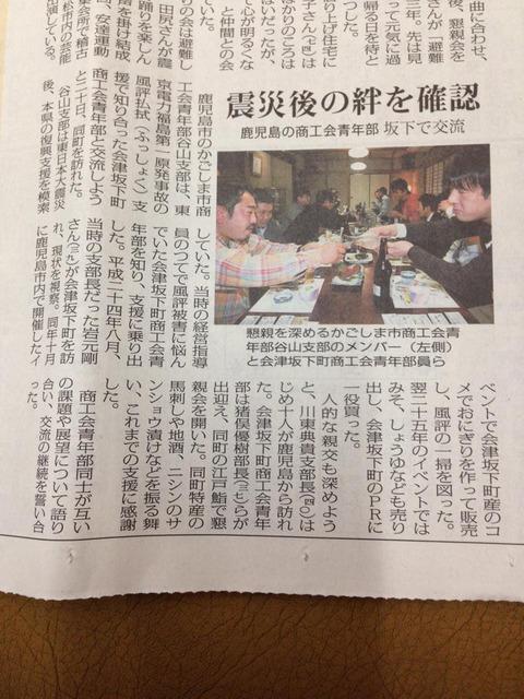 福島新聞1