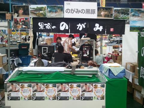大阪ファンデー1