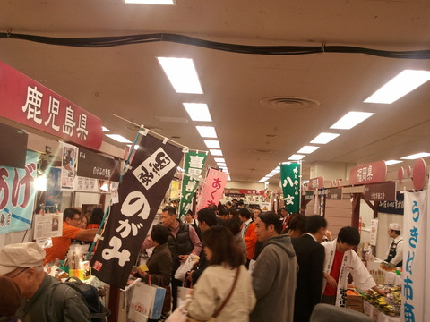 ニッポン全国物産展2