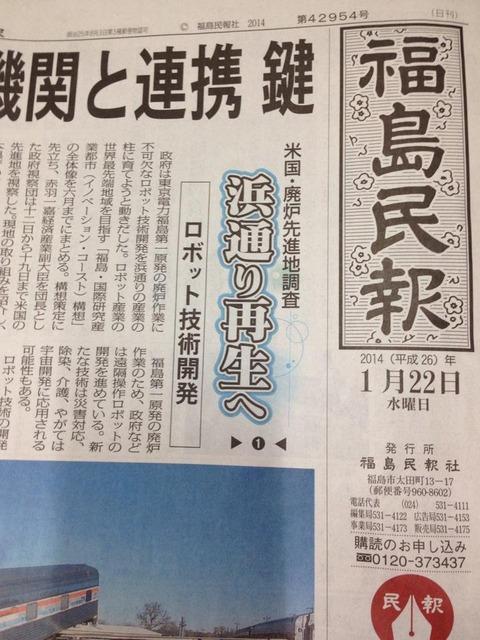 福島新聞2