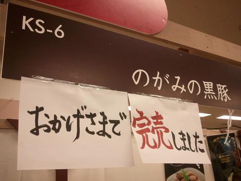 ニッポン全国物産展7