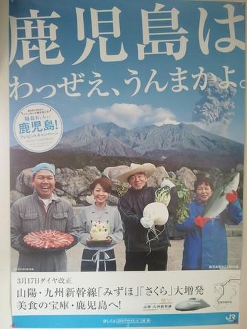 JR西日本ポスター