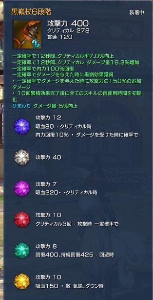 スクリーンショット_160120_000