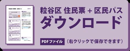juminhyo_pdf_dl