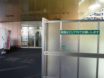 所 大崎 駅 喫煙