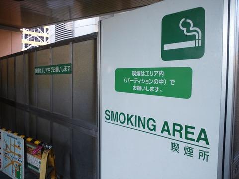 smoking_area_01