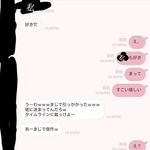 line-usokokuhidoi_thumb