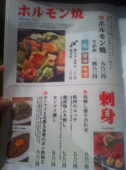 関根精肉店 高円寺店35