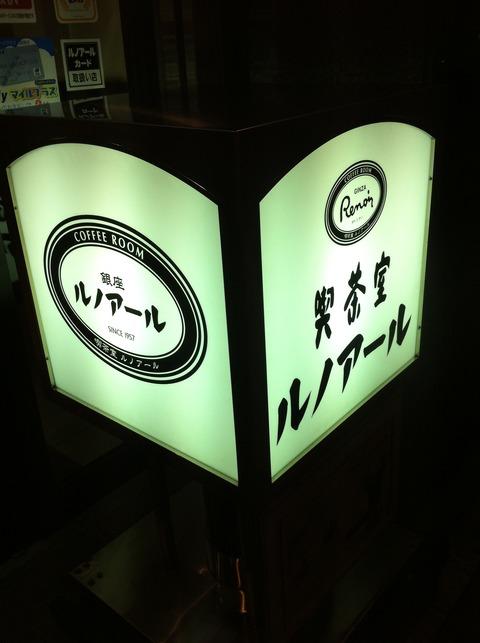 喫茶室ルノアール71