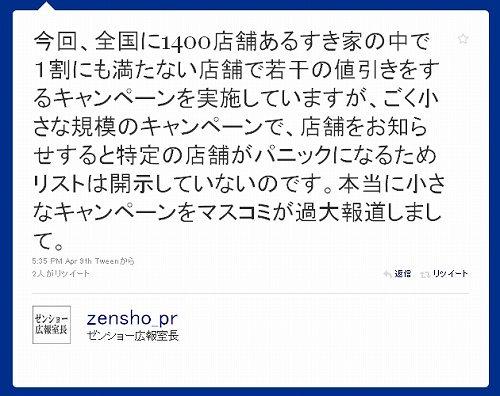 zensho_pr13