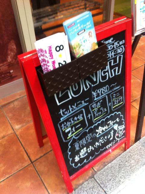 渋谷 ベトナム料理 ハノイのホイさん 11