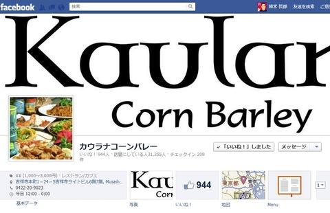 kaulana_facebookpage