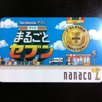 quiz_marugoto_seven_nanaco
