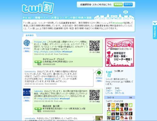 twi割.jp(ついわり)