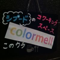 colormell