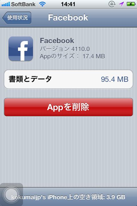 FB iPhoneアプリ 軽くする 36