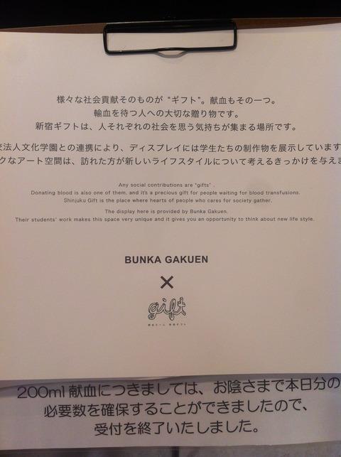 献血ルーム新宿ギフト 82