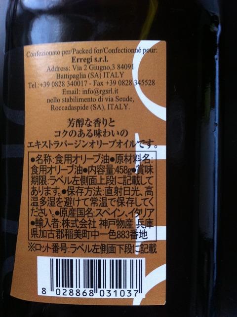 業務スーパー オリーブオイル 03