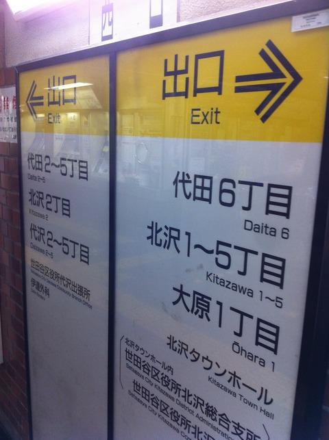 下北沢 コワーキングスペース オープンソースカフェ18