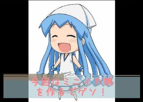 阿佐谷七夕祭りイカ娘ハリボテ1 今回はミニイカ娘を作るでゲソ!