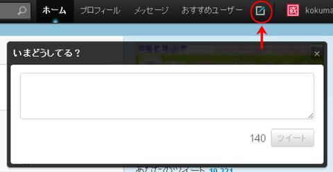 twittersingamen3