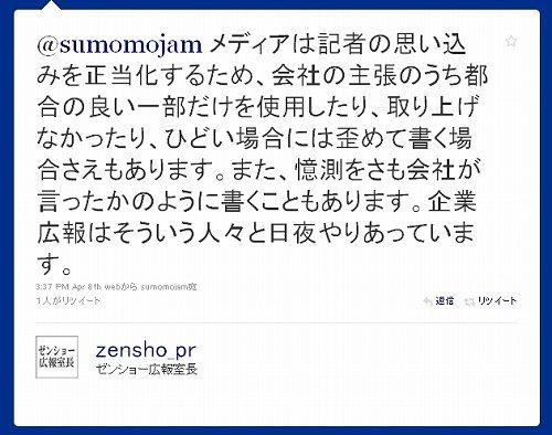 zensho_pr8