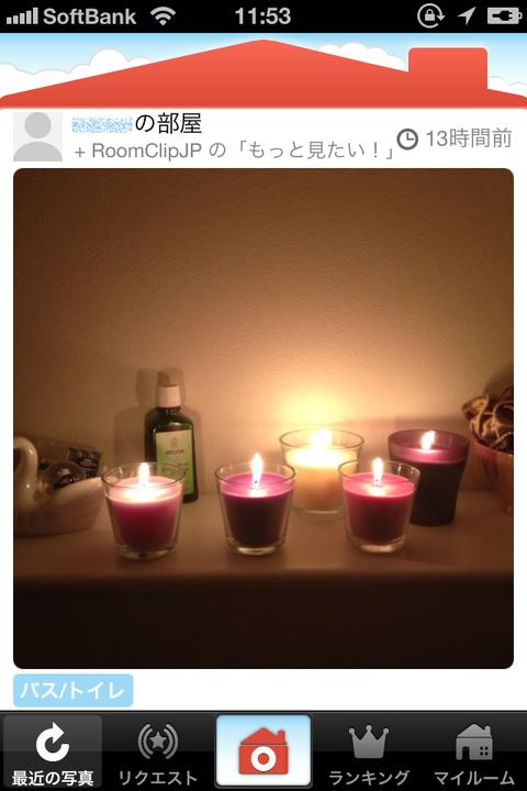 RoomClip ルームクリップ 58