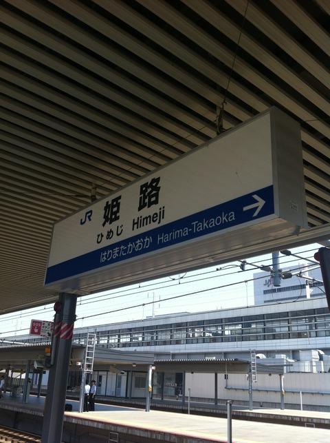 姫新線(姫路~佐用)62