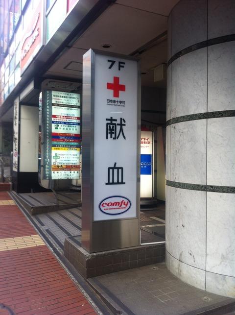 町田献血ルーム56