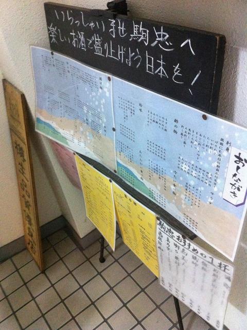酒蔵駒忠 阿佐ヶ谷 居酒屋 39
