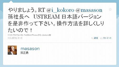 ユーストリーム日本語化4