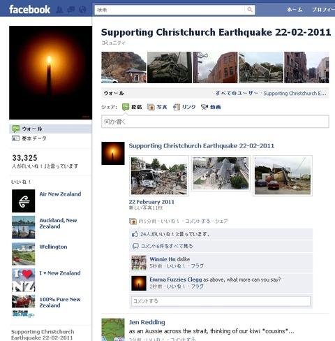 facebook_nzquake