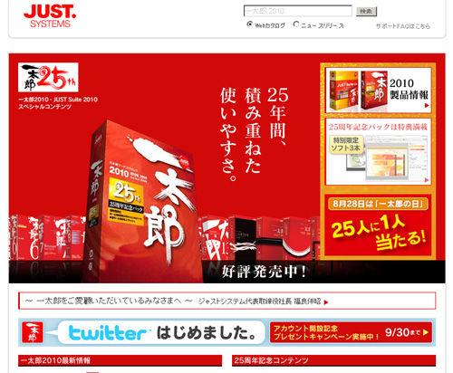 一太郎2010 JUST Suite 2010スペシャルコンテンツ