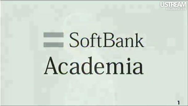 第2回ソフトバンクアカデミア公開講義01