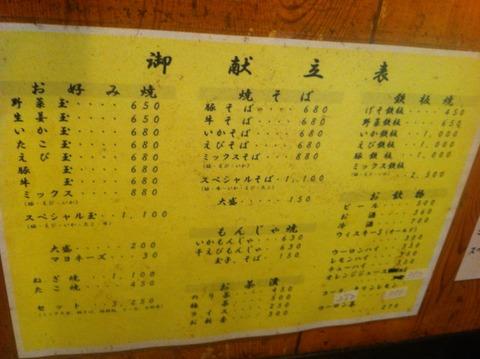 高円寺 お好み焼き 佐津季(さつき)16