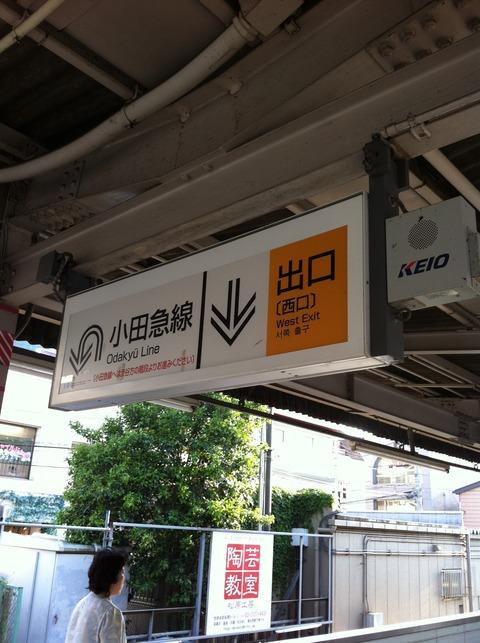 下北沢 コワーキングスペース オープンソースカフェ17