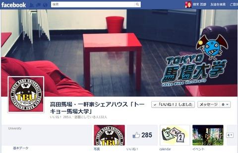 トーキョー馬場大学 facebookページ