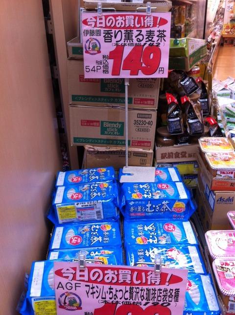 伊藤園 香り薫るむぎ茶 10