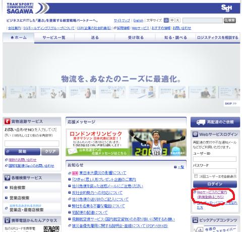 佐川急便ホームページ