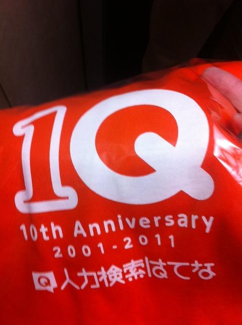 はてな 東京オフィス 89