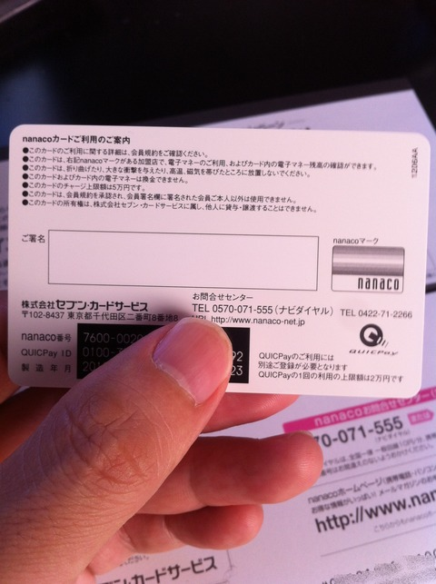 クイズまるごとセブン nanaco(ナナコ)カード 26