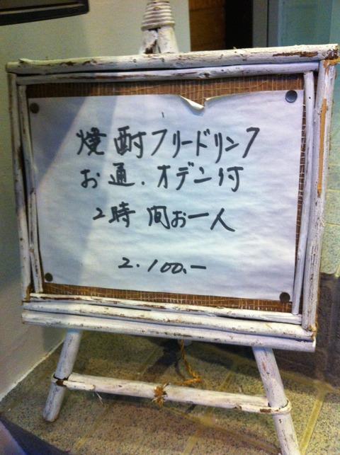 神宮外苑 酎坊(ちゅうぼう)91
