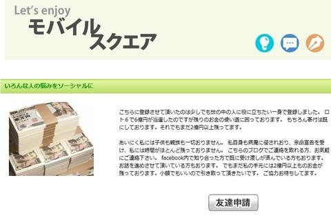 fb_spam_site