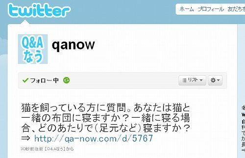 Q&Aなう8