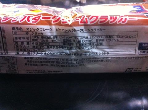 マジックフレークピーナッツバタークリーム57