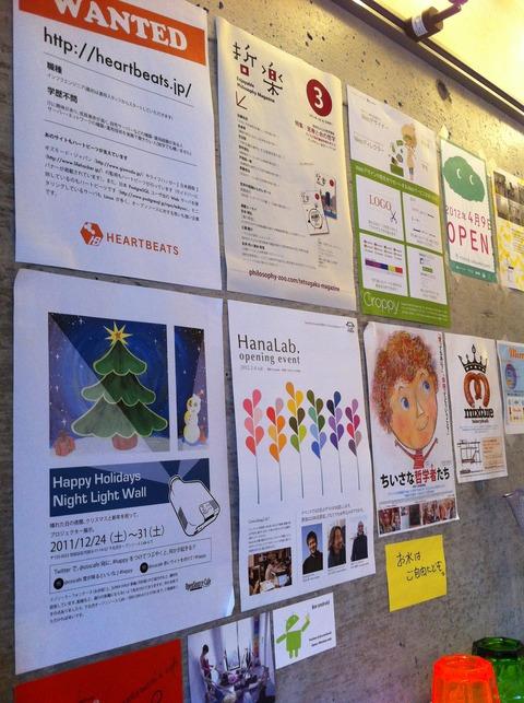 下北沢 コワーキングスペース オープンソースカフェ35